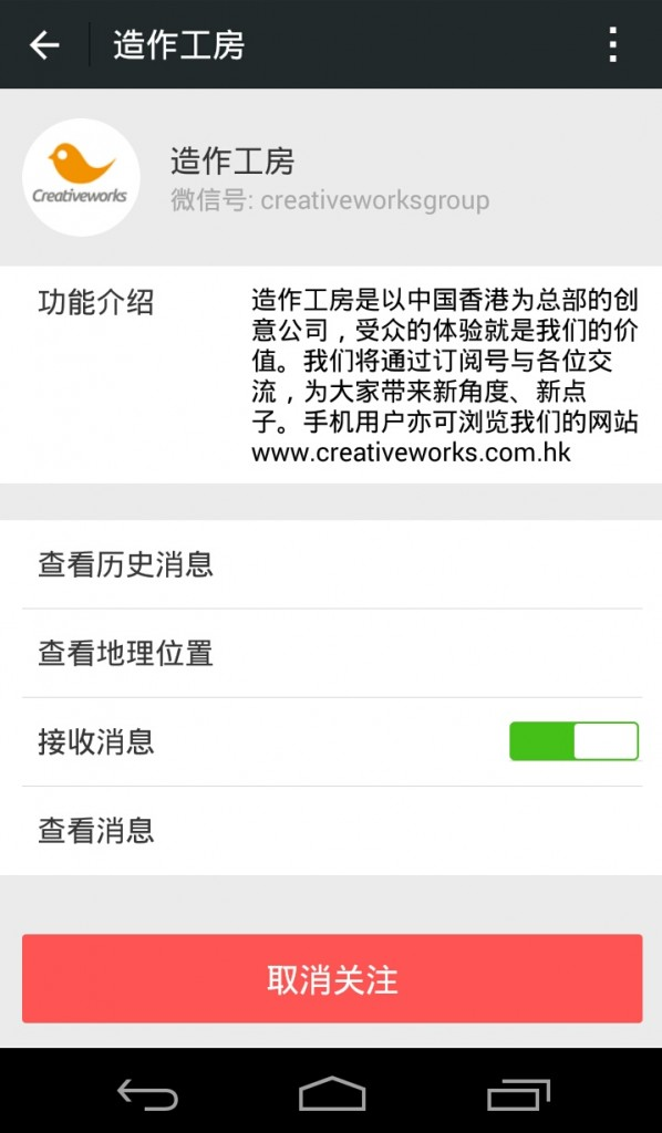 creativeworks wechat public account