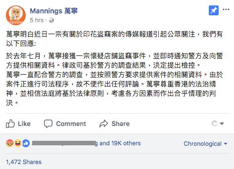 Mannings PR crisis