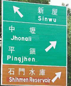 中壢的通用拼音 Jhongli