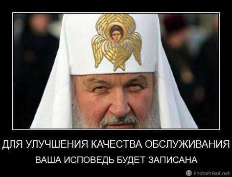 Карикатура на патриарха Кирилла.