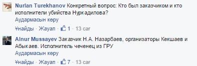 """Әлнұр Мұсаевтың """"Фейсбук"""" парақшасының көрінісі."""