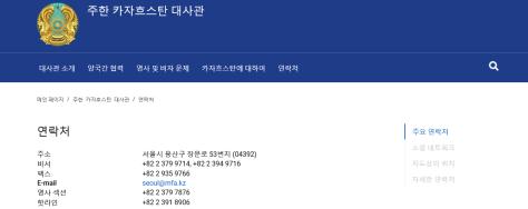 Kazakh diplomats in Korea respect the Korean language. Their website has a Korean page.