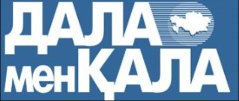 Logo of Дала мен Қала (The World and the City), a Kazakh newspaper.