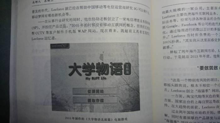 创客书 大学物语 北邮篇 1