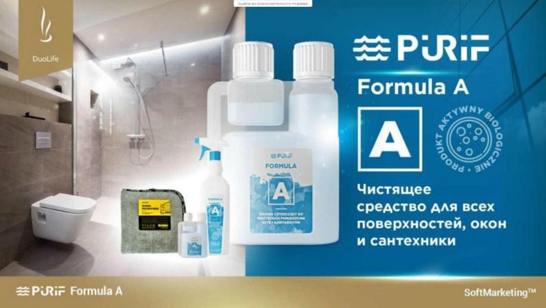 ПУРИФ формула А