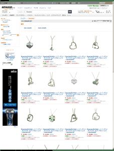 1万円で買えるダイヤハートペンダント「Heartest」