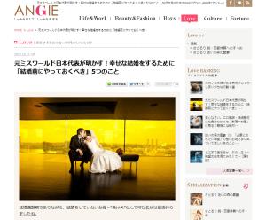 元ミスワールド日本代表が明かす!幸せな結婚をするために「結婚前にやっておくべき」5つのこと   ANGIE アンジー
