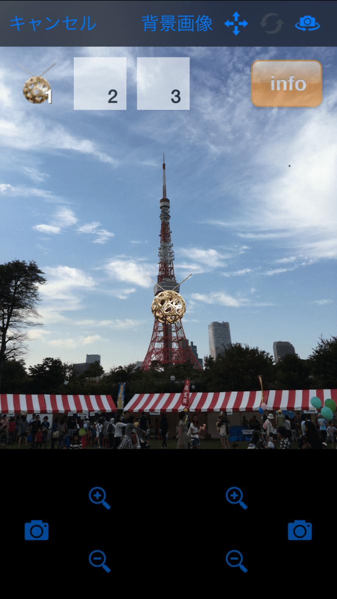 東京タワーに ペンダントをバーチャル試着!
