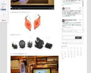 超小型の光造形3Dプリンター