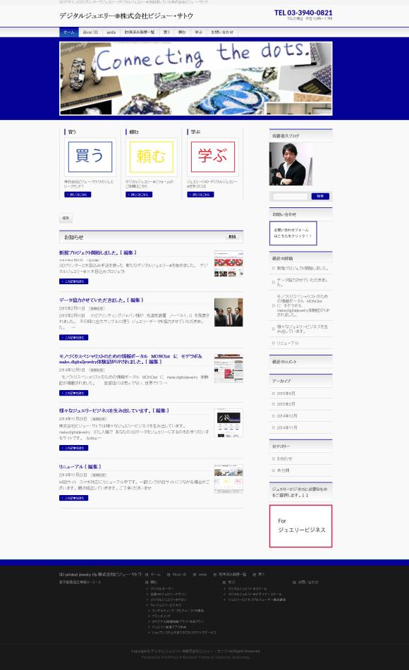 デジタルジュエリー®株式会社ビジュー・サトウ   3Dデザインと3Dプリンターでジュエリー(デジタルジュエリー® を創造している株式会社ビジュー・サトウ