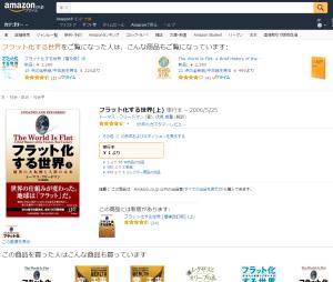 フラット化する世界 上 トーマス・フリードマン 伏見 威蕃 本 通販 Amazon