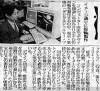 1998.5.19日経流通新聞にも紹介されたのがデジタルジュエリー®