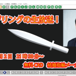 Youtubeの 佐藤善久チャンネルで 剣のモデリング 生放送をしました。