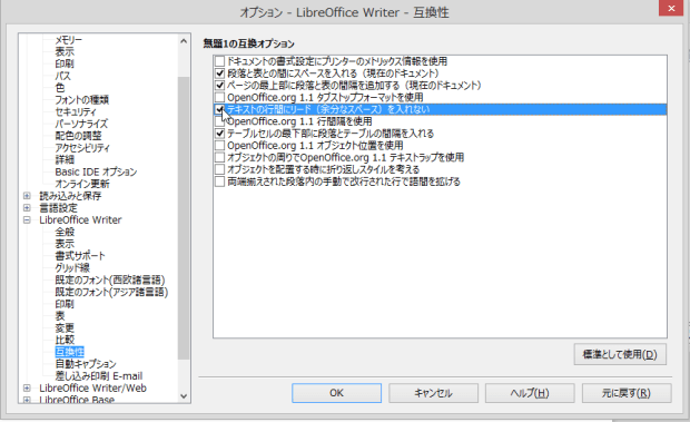 2014-12-15 14_24_47-無題 1 - LibreOffice Writer
