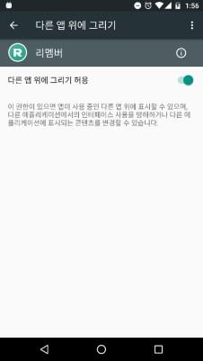 system_window_alter는 다른 권한들과 다르게 '다른 앱 위에 그리기' 설정창에서 직접 허용받아야 합니다.