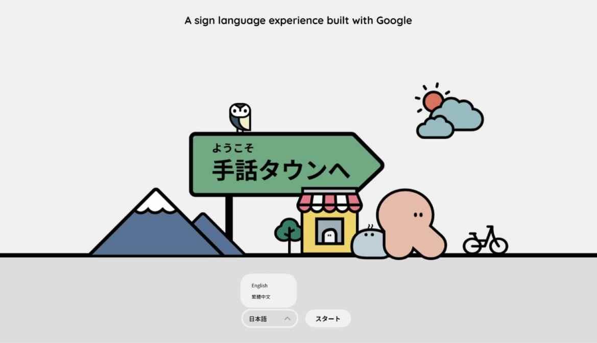 "Google合作開發手語識別技術,嘗試玩 ""手語小鎮"",像遊戲一樣加深想要學習理解手語的人"
