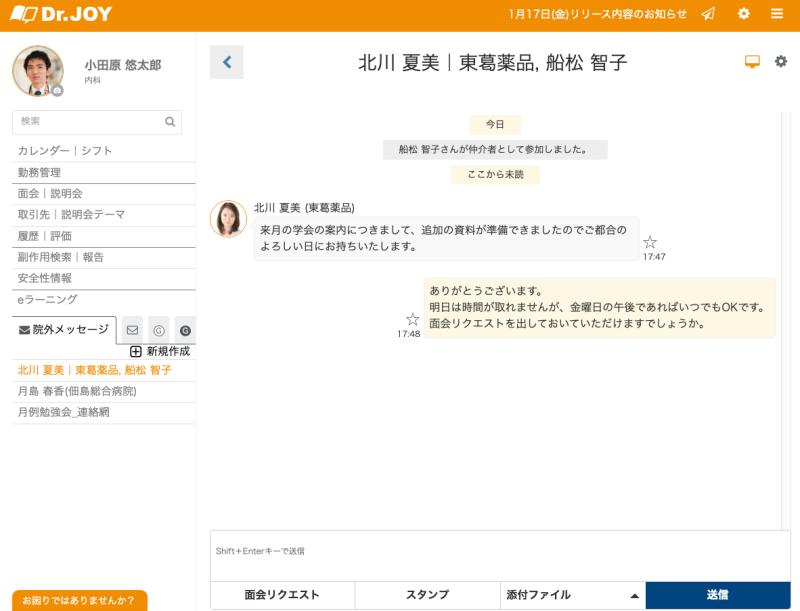 スクリーンショット 2020-01-15 17.48.51