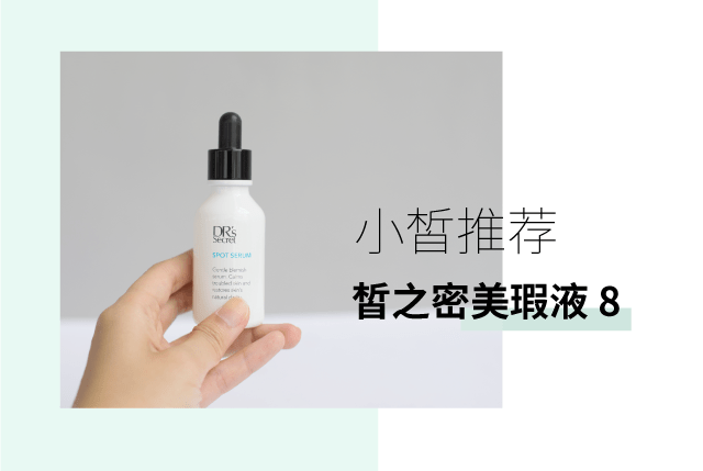 DR's Secret spot serum 8
