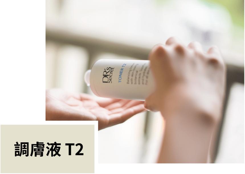 調膚液 T2