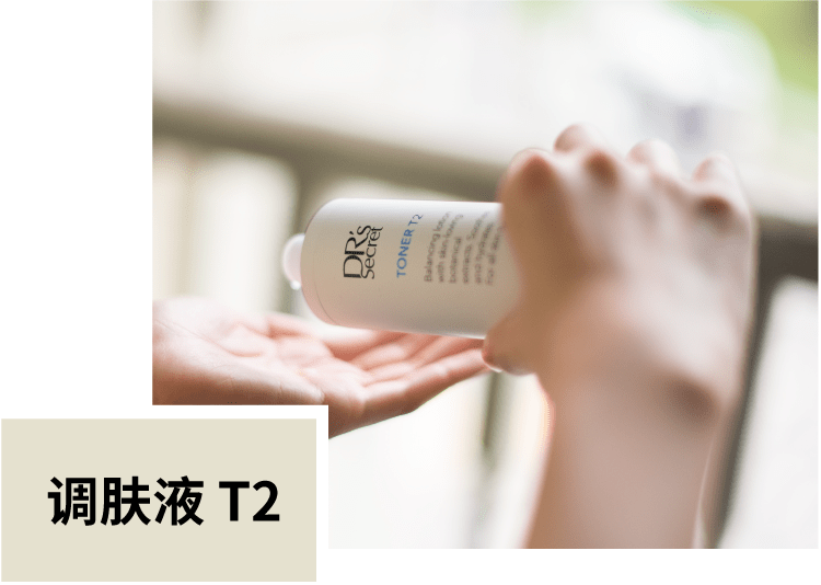 调肤液T2