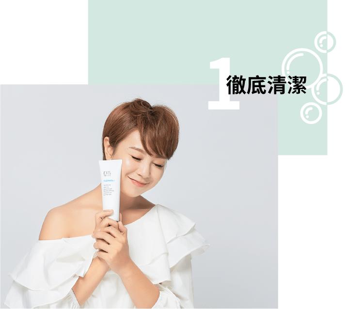 抗污染護膚清潔