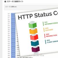 PHPでリンク切れチェッカーを作ってみた