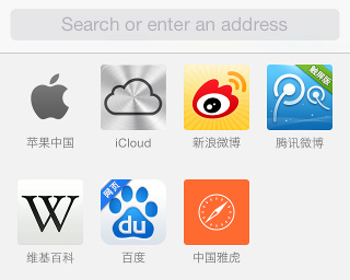 iOS Safari Favourites Screen - Chinese Bookmarks