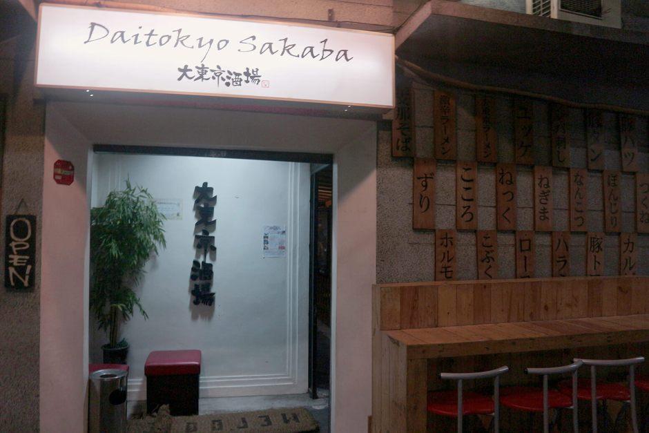 Restoran Daitokyo Sakaba dok. DuniaMasak