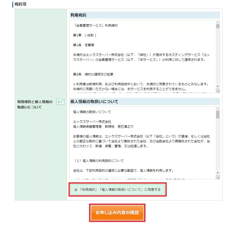 エックスサーバー申し込み2_2
