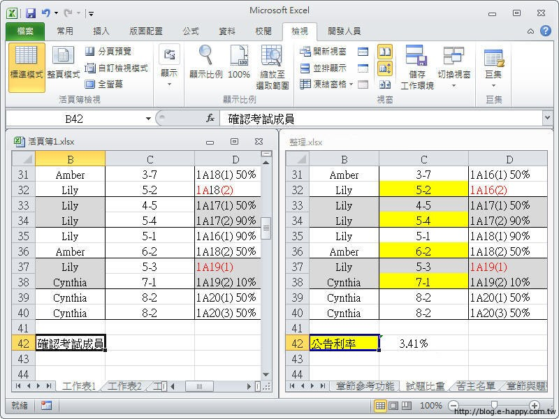[Excel] 比對二份工作表的差異性 - 藏經閣