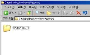 xperia_emu_install_3