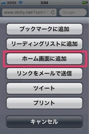 iPhone4s WiFiショートカット