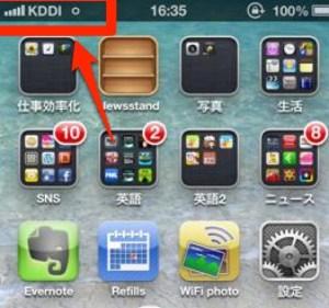 bf7ec95ab4 [:ja]【iPhone初心者向け】auのiPhone5で通信状態欄に白い○(丸)が出たときの対処方法[:]