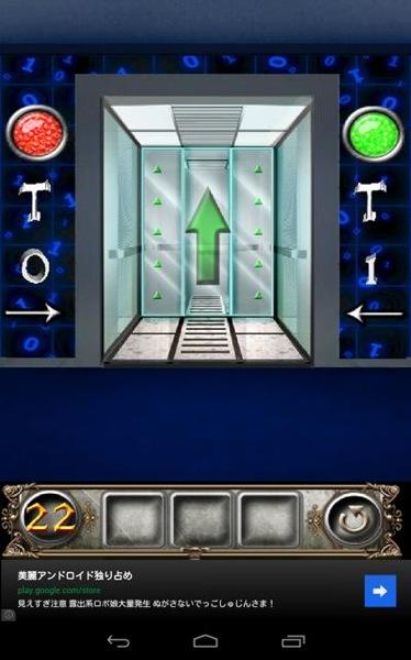 脱出ゲーム100 Floors Escape 攻略 100フロアーズエスケイプ まとめ Level 22