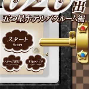 脱出ゲーム 026五つ星ホテルバスルーム編 攻略 バスルーム 1