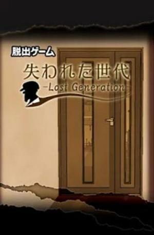 失われた世代