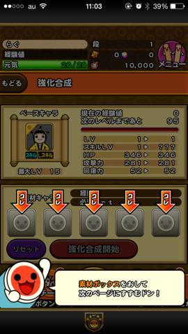 太鼓の達人RPG 攻略Th 942