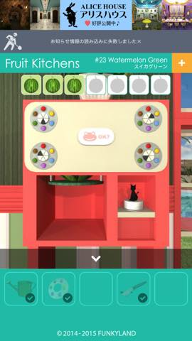 Th 脱出ゲーム Fruit Kitchens   攻略 1239