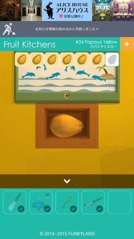Th 脱出ゲーム Fruit Kitchens    攻略791