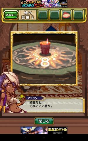 Th 脱出ゲーム アラジンと魔法のランプ 王国の危機からの脱出  攻略 lv13 3