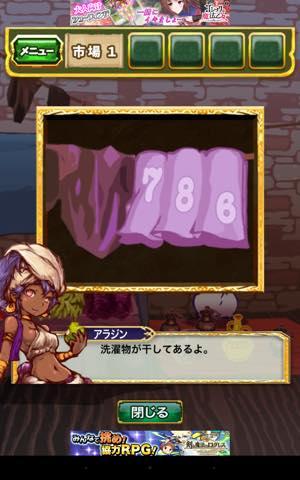 Th 脱出ゲーム アラジンと魔法のランプ 王国の危機からの脱出  攻略 lv2 0