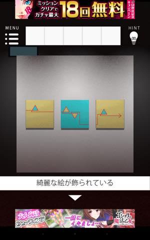 Th 脱出ゲーム Gallery   攻略 lv3 1