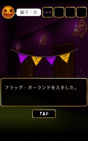 Th 脱出ゲーム ハロウィンパーティからの脱出  攻略 lv3 0