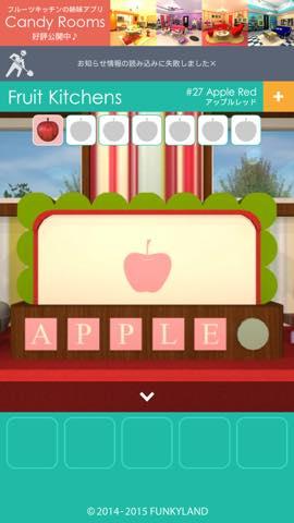 Th 脱出ゲーム Fruit Kitchens 攻略 2227