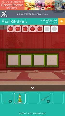 Th 脱出ゲーム Fruit Kitchens 攻略 2247