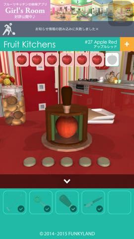 Th 脱出ゲーム Fruit Kitchens 攻略 2259