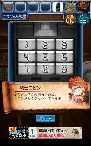Th 脱出ゲーム RPGからの脱出    攻略 lv15 1