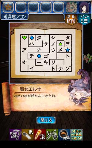 Th 脱出ゲーム RPGからの脱出    攻略 lv23 4