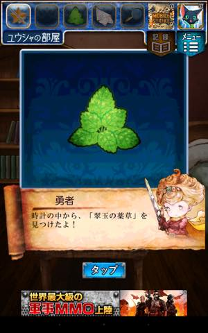 Th 脱出ゲーム RPGからの脱出    攻略 lv7 4