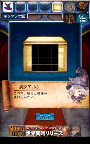 Th 脱出ゲーム RPGからの脱出    攻略 lv9 5